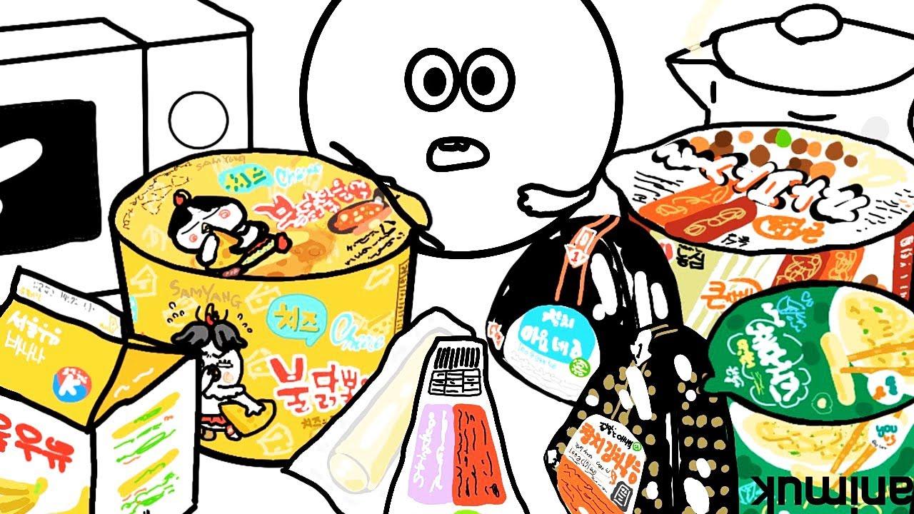 Mukbang Korea Convenience Store 3 편의점 음식 먹방 3 ANIMUK 애니먹