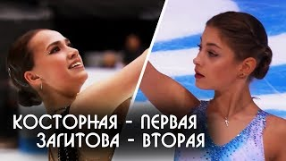 Алена Косторная ВЫИГРАЛА Гран При во Франции 2019 Алина Загитова вторая