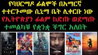 Ethiopian cinema to show Amharic dubbed foreign movies