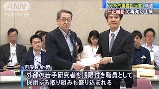 不正統計で再発防止策 「分析的審査担当官」新設(19/06/27)