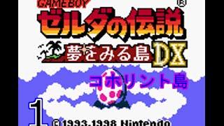 【実況】ゼルダの伝説 夢を見る島DX