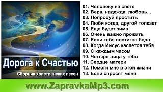 Дорога к Счастью - Сборник Христианских Песен