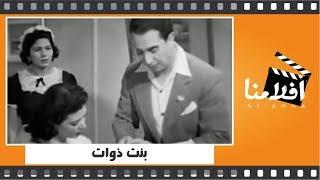 الفيلم النادر - بنت ذوات بطولة يوسف وهبى
