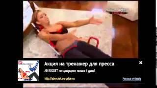 спортивный инвентарь тренажер для пресса(, 2014-08-10T05:00:00.000Z)