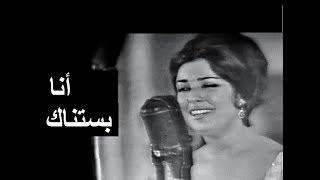 نجاة الصغيرة تغني أنا بستناك في حفلة تلفزيونية نادرة وهي في عز صباها سنة ١٩٦٦