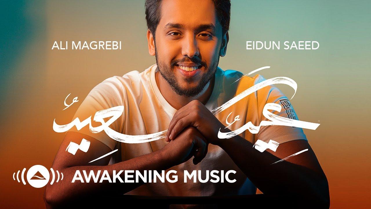 Ali Magrebi - Eidun Saeed | علي مغربي - عيدٌ سعيد