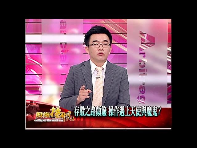 股海揚帆*王夢萍20180609-4【存股心法!投資金融股也能零成本!】(呂漢威)