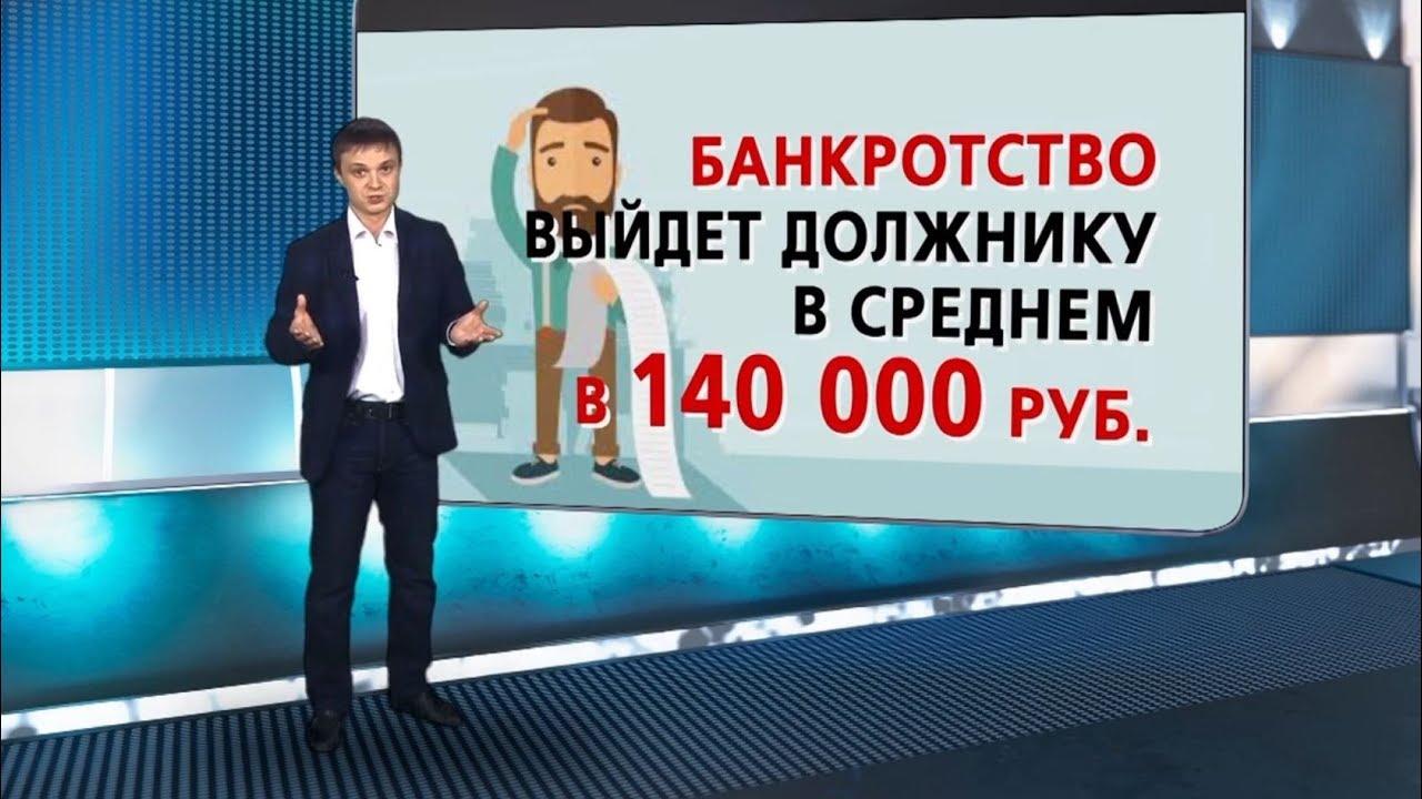 Кредит для банкротов физических лиц