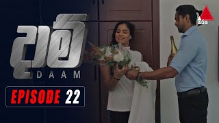 Daam (දාම්) | Episode 22 | 19th January 2021 | Sirasa TV Thumbnail