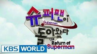 The Return of Superman | 슈퍼맨이 돌아왔다 [Trailer]