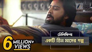 Ekti Tin Masher Golpo | Afran Nisho, Sabnam Faria | Telefilm | Maasranga TV Official | 2017