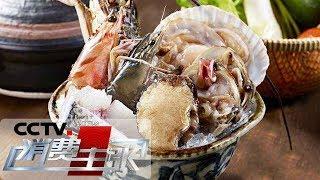 《消费主张》  20190731 2019中国夜市全攻略:海鲜盛宴在舟山| CCTV财经