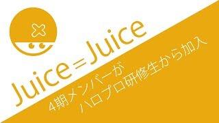 スキル重視は譲らない!?Juice=Juiceに松永里愛ちゃんと工藤由愛ちゃんの加入が決定【4期メンバー・ハロプロ研修生・研修生北海道】