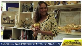видео Посуда Черкассы. Где купить посуду, подарки и сувениры в Черкассах