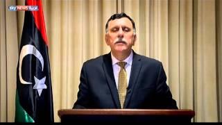 السراج: بناء ليبيا يحتاج للحوار والتوافق