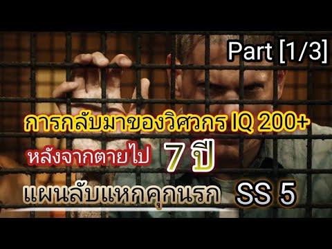 [สปอย+สรุปเนื้อเรื่อง] Prison Break SS5 [EP1-3] : การกลับมาของไมเคิลหลังจากตายไป 7 ปี !!