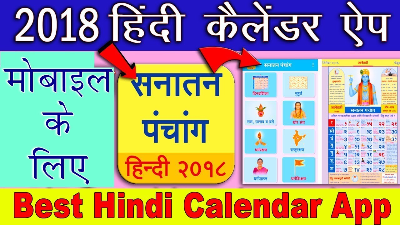 Best Hindi Calendar App for Mobile | 2018 Hindi Panchang calendar
