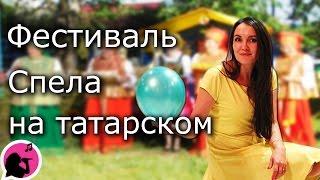 Татарская песня про лебедей. Выступление на Этнофестивале в деревне Якупово