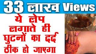 Knee Pain Treatment at Home -How to Treat Knee Pain by Sachin Goyal (Hindi) Episode 02जोड़ों का दर्द