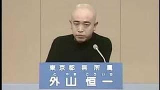 外山恒一候補の政見放送 ~ドラゴンボールZ EDITION~ thumbnail