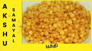 பூந்தி - தமிழ் / Boondhi - Tamil