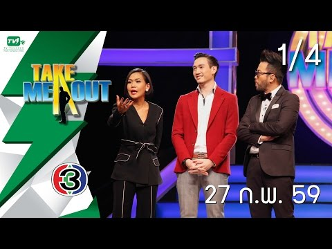 Take Me Out Thailand S9 ep.23 ภีร์-เปิ้ล 1/4 (27 ก.พ. 59)