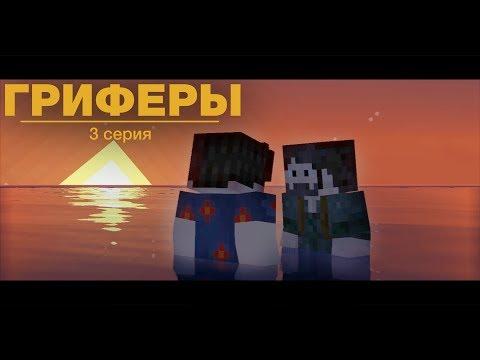 """видео: """"Гриферы"""", эпизод 3, Minecraft сериал"""
