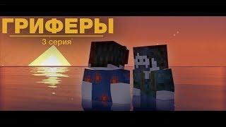 """🤓""""Гриферы"""", эпизод 3, Minecraft сериал"""