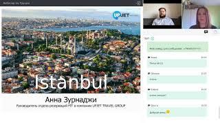 Когда откроют Турцию Вебинар 22 мая 2020