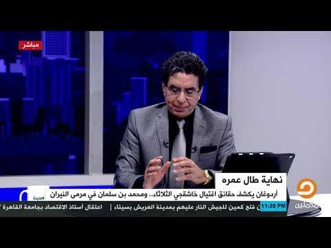 بيان غربي ثلاثي حول تحقيقات السعودية في مقتل خاشقجي ومحمد ناصر يهاجم تلك الدول ويساند بن سلمان !! thumbnail