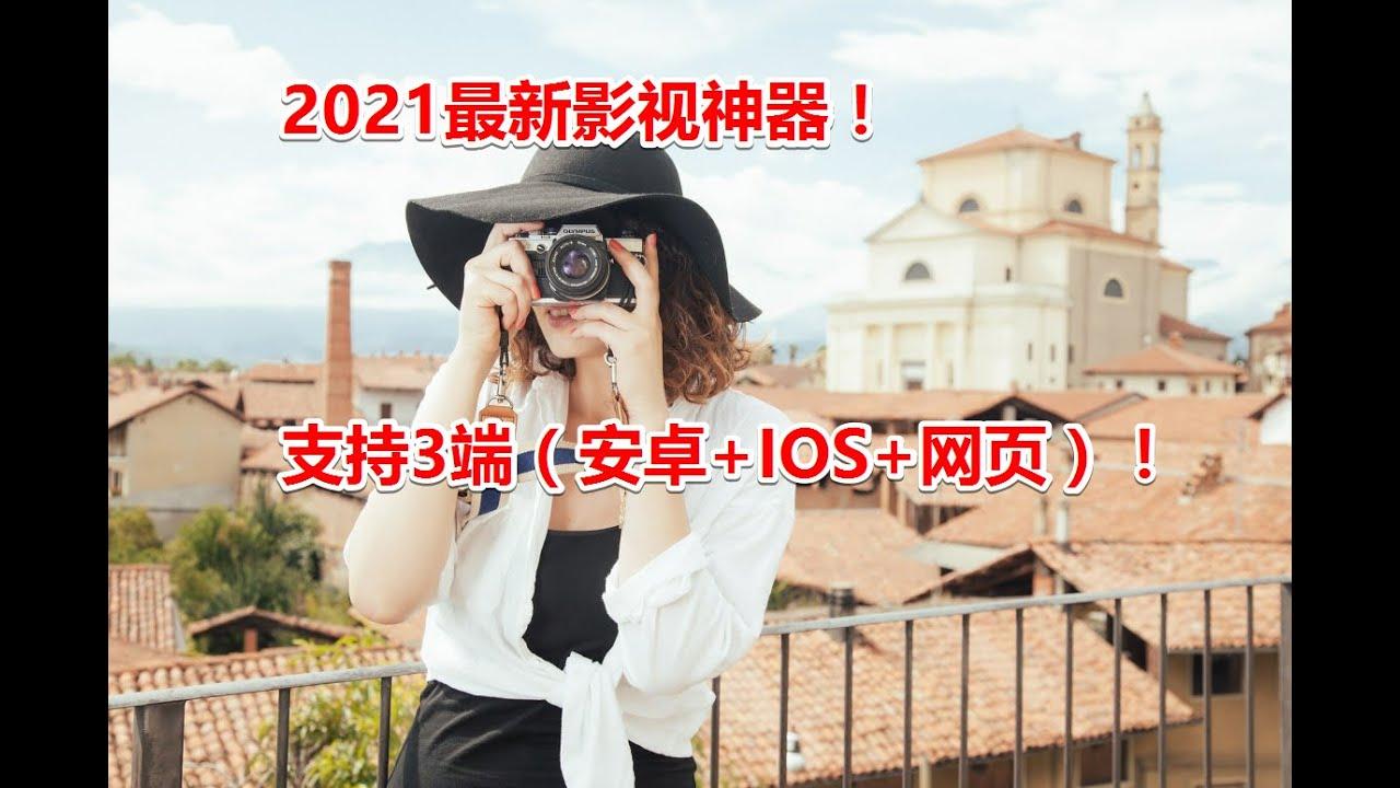 2021福利来了!最新影视神器,没有之一,简直绝了,支持3端(安卓+IOS+网页),你要的都在这里了!
