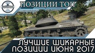 ЛУЧШИЕ ШИКАРНЫЕ ПОЗИЦИИ ИЮНЬ 2017 World of Tanks(, 2017-06-16T16:31:27.000Z)