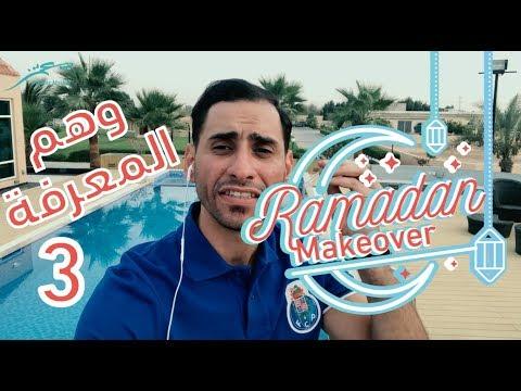 #Ramadan_Makeover: Episode #3  تخلى عن وهم المعرفة، فهو وقود الجهل!