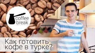 Как варить кофе в турке?