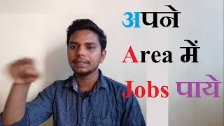 Jobs Near Me   How to find jobs near me   part time jobs
