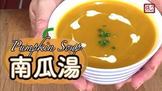 ★南瓜湯 簡單做法★ | Pumpkin Soup Easy Recipe