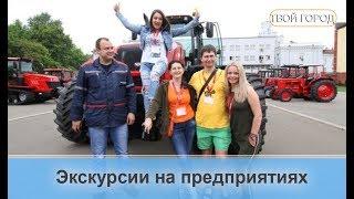 В Беларуси активно развивается промышленный туризм. ТВОЙ ГОРОД