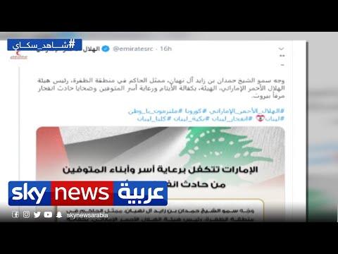 الإمارات تتكفّل بأيتام وأسر ضحايا انفجار بيروت  - نشر قبل 4 ساعة