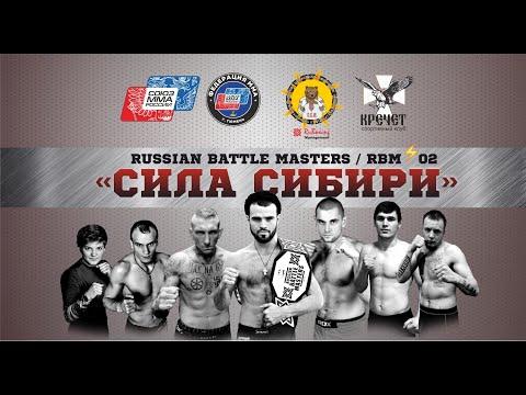 Вадим Недоступ (Тюмень) - Андрей Грек (Молдавия). RBM 02: Power Of Siberia