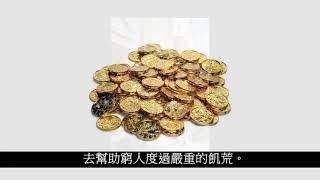 Publication Date: 2019-03-13 | Video Title: 聖若瀭喇沙生平(普通話版本)