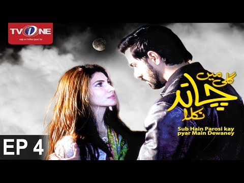 Gali Mein Chand Nikla - Episode 4 - TV One Drama - 16th July 2017