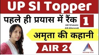 उत्तर प्रदेश #UPSI_Topper - Topper interview AIR 2 Amrita Sardar - Strategy, books, Syllabus, Tips