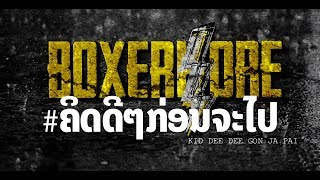 Boxer 2016 - ຄິດດີໆກ່ອນຈະໄປ [Official Audio]