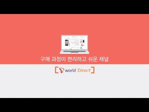 [SK텔레콤] 티월드다이렉트_구매 가이드
