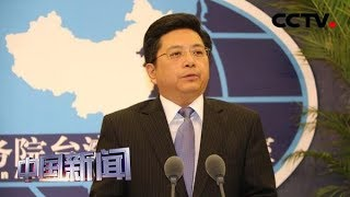 """[中国新闻] 国台办:坚决反对美参议院外委会通过""""台北法案""""   CCTV中文国际"""