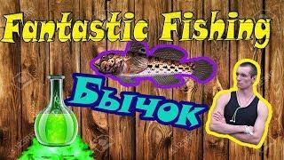 Fantastic Fishing Обучение, где, на что и как ловить рыбу (Бычок)