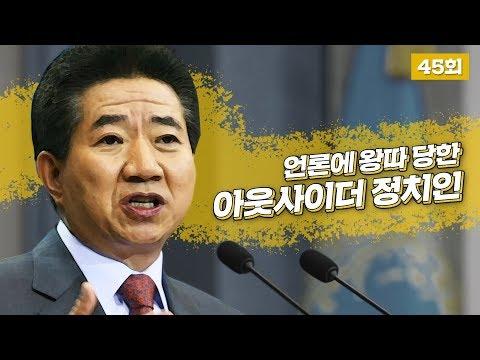 [풀영상] J 45회 : 노무현과 언론개혁 ① 전투에서 처절하게 패하다