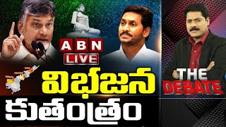LIVE: విభజన కుతంత్రం || YCP Politics Behind Amaravati || The Debate with Venkatakrishna || ABN