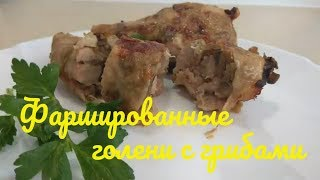 Рецепт фаршированных куриных голеней  с грибами. Очень вкусные куриные голени запеченные в духовке