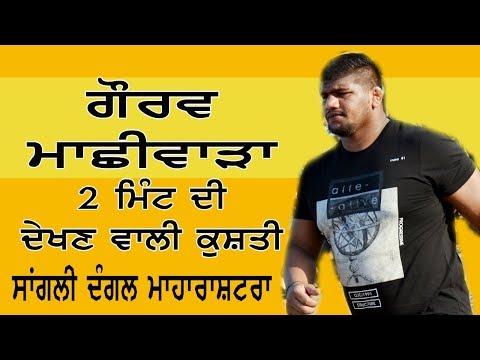 Gourav Machhiwara v/s  Mauli Pehalwan - Sangli Dangal | 30-9-2018 - MEDIA 7 ONLINE
